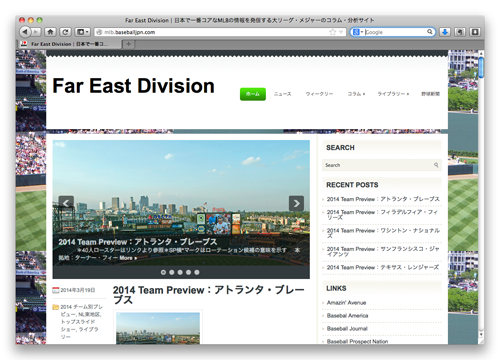 日本で1番コアなMLB情報を発信する大リーク・メジャーのコラム・分析サイト「Far East Division」