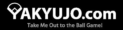 日本の野球場,アメリカ、メジャーの野球場,昔の、昭和の野球場,地方の野球場,左右非対称の、変わった野球場,姿を消した昭和の野球場,YAKYUJO.com,野球場.com,野球場のイラスト・図面・俯瞰図・真上から,野球場の大きさ比較,野球場の広さ比較,野球場の面積,野球場ドットコム,野球場どっと混む,パークファクター,Japanese ballpark,American MLB ballpark